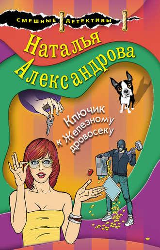 Наталья Александрова, Ключик к Железному дровосеку