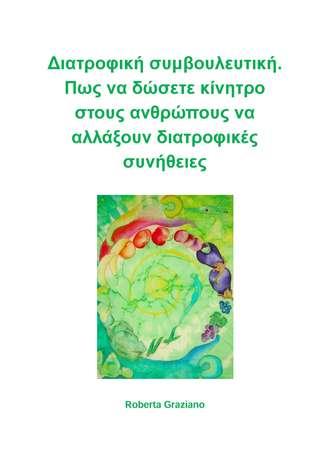 Roberta Graziano, Eleni Gkolfou, Διατροφική Συμβουλευτική. Πως Να Δώσετε Κίνητρο Στους Ανθρώπους Να Αλλάξουν Διατροφικές Συνήθειες.