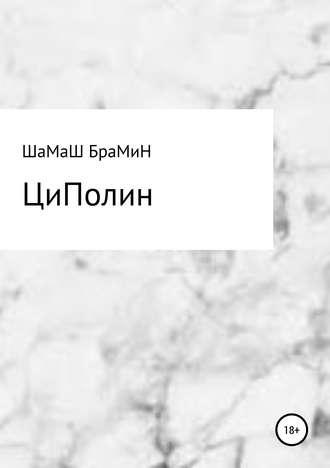 ШаМаШ БраМиН, ЦиПолин