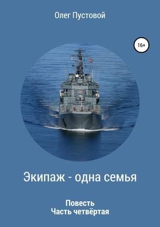 Олег Пустовой, Экипаж – одна семья. Часть четвёртая