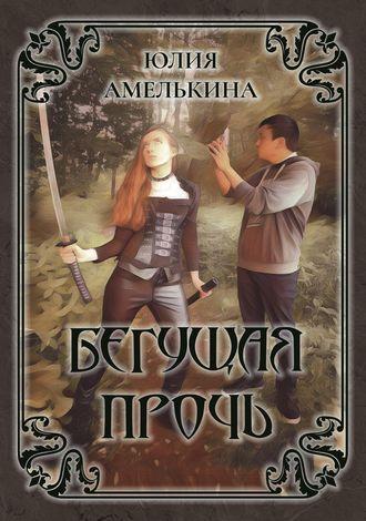 Юлия Амелькина, Бегущая прочь
