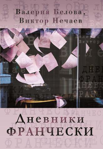 Виктор Нечаев, Валерия Белова, Дневники Франчески