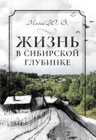 Юрий Магай, Жизнь в сибирской глубинке