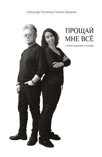 Наталия Шушанян, Александр Толстиков, Прощай мне всё