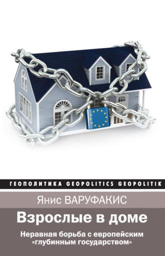 Янис Варуфакис, Взрослые в доме. Неравная борьба с европейским «глубинным государством»