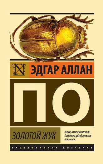 Эдгар Аллан По, Золотой жук (сборник)