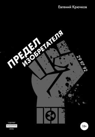 Евгений Крючков, Предел изобретателя