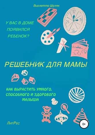 Виолетта Шуляк, Решебник для мамы