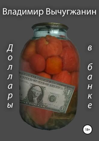 Владимир Вычугжанин, Доллары в банке. Детективные повести и рассказы