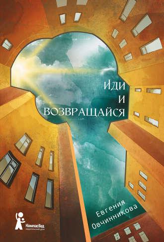 Евгения Овчинникова, Иди и возвращайся
