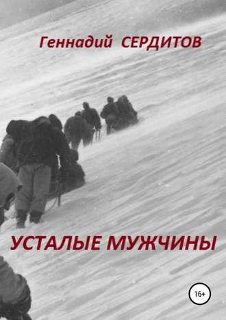 Геннадий Сердитов, Усталые мужчины