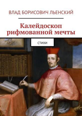 Влад Льенский, Калейдоскоп рифмованной мечты. Стихи