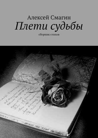 Алексей Смагин, Плети судьбы. Сборник стихов