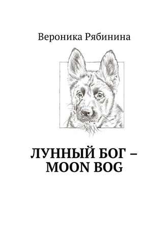 Вероника Рябинина, Лунный Бог – moon bog