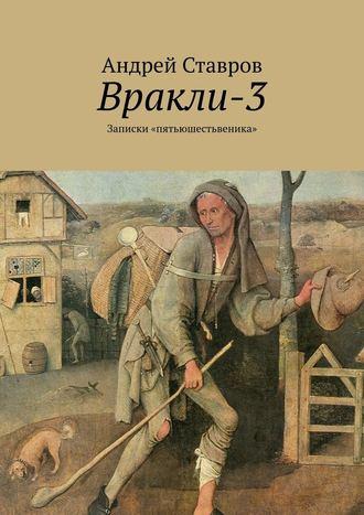 Андрей Ставров, Вракли-3. Записки «пятьюшестьвеника»