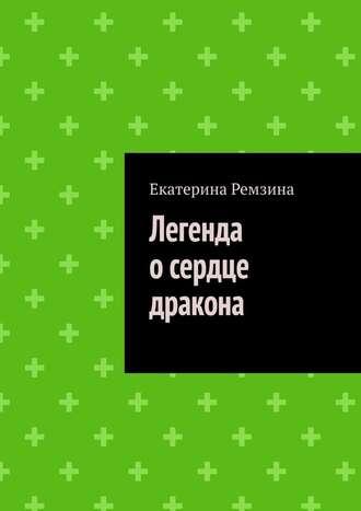 Екатерина Ремзина, Легенда о сердце дракона