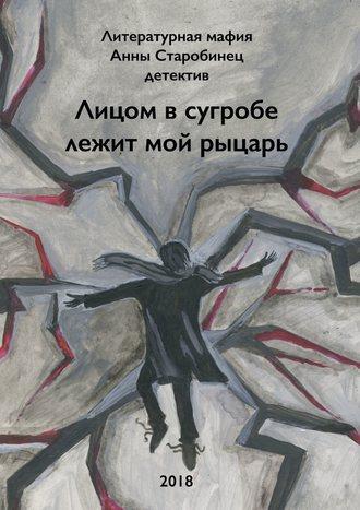 Литературная мафия Анны Старобинец,  Творческая мастерская Анны Старобинец, Лицом в сугробе лежит мой рыцарь