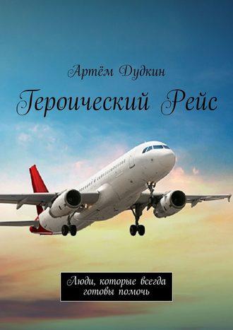 Артём Дудкин, Героическийрейс. Люди, которые всегда готовы помочь