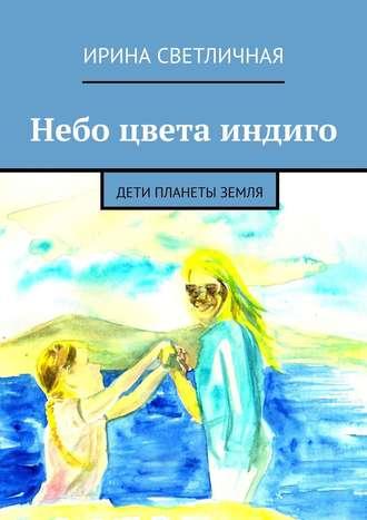 Ирина Светличная, Небо цвета индиго. Дети планеты Земля