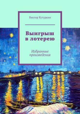 Виктор Кутуркин, Выигрыш в лотерею. Избранные произведения