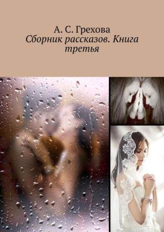 А. Грехова, Такая разная любовь. Книга третья. Сборник небольших произведений