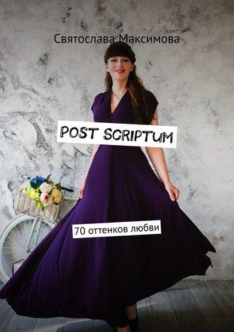 Святослава Максимова, Post Scriptum. 70оттенков любви