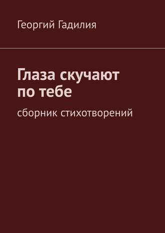 Георгий Гадилия, Глаза скучают потебе. Сборник стихотворений