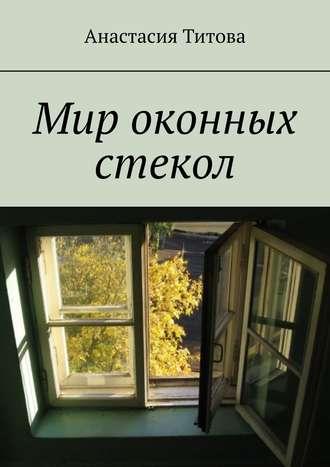 Анастасия Титова, Мир оконных стекол