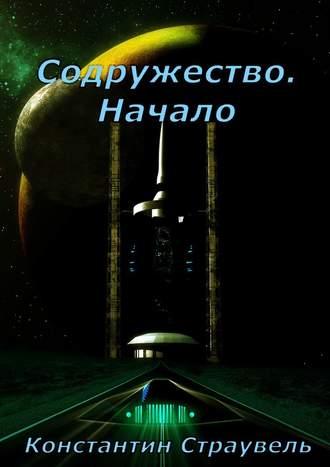 Константин Страувель, Содружество. Начало. Том 1. XXI—XXVIII столетия