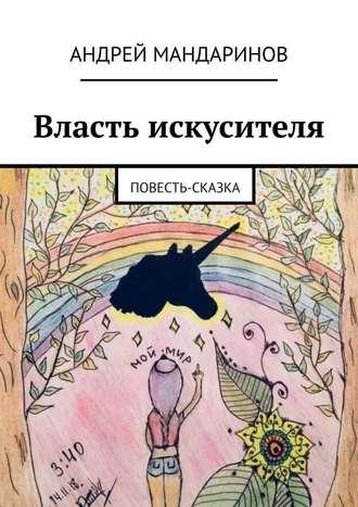 Андрей Мандаринов, Власть искусителя. Повесть-сказка