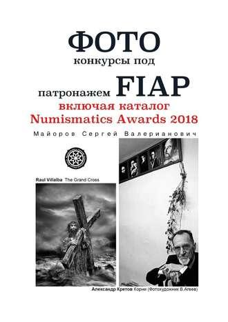 Сергей Майоров, Фотоконкурсы под патронажем FIAP. включая каталог Numismatics Awards 2018
