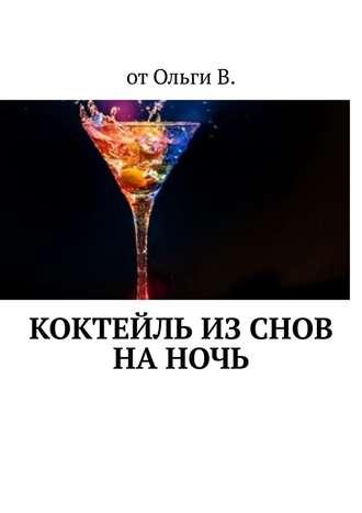 отОльгиВ., Коктейль изснов наночь