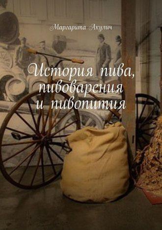 Маргарита Акулич, История пива, пивоварения и пивопития