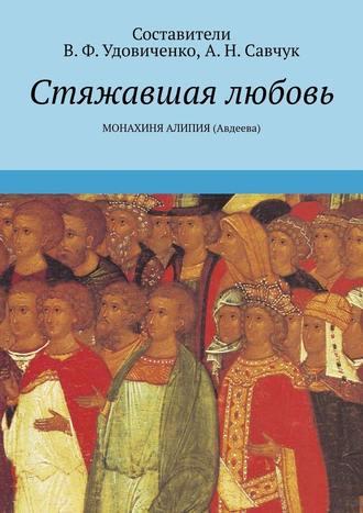 В. Удовиченко, Стяжавшая любовь. Монахиня Алипия (Авдеева)