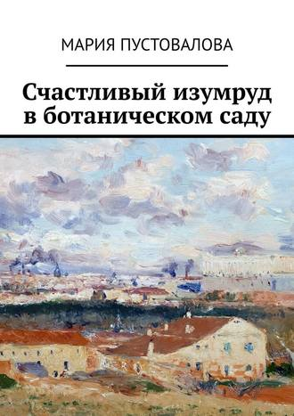 Мария Пустовалова, Счастливый изумруд вботаническомсаду