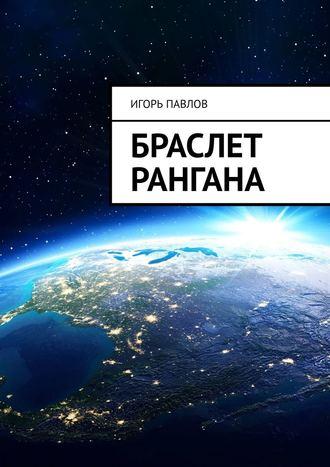 Игорь Павлов, Браслет Рангана