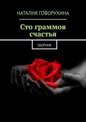 Наталия Говорухина, Сто граммов счастья. Сборник
