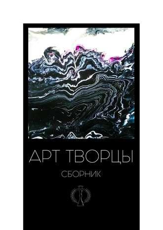 Валерия Арчугова, Арт-творцы