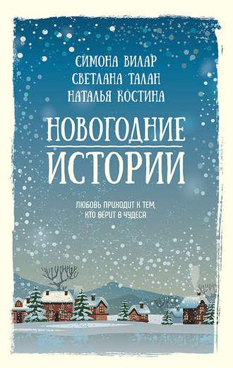 Симона Вилар, Светлана Талан, Новогодние истории