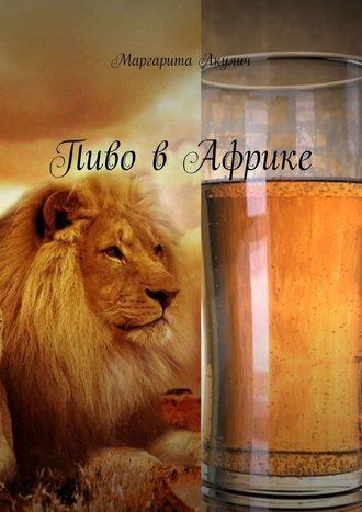 Маргарита Акулич, Пиво в Африке