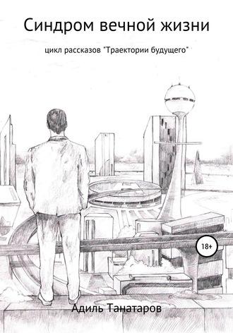 Адилкерей Танатаров, Синдром вечной жизни