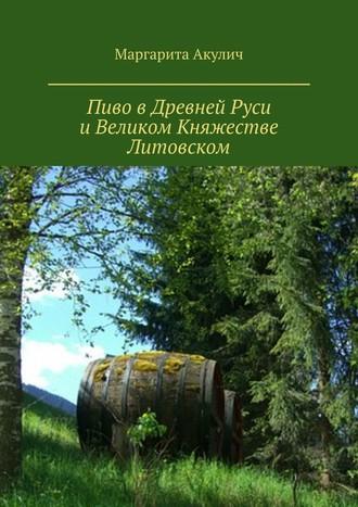 Маргарита Акулич, Пиво в Древней Руси и Великом Княжестве Литовском