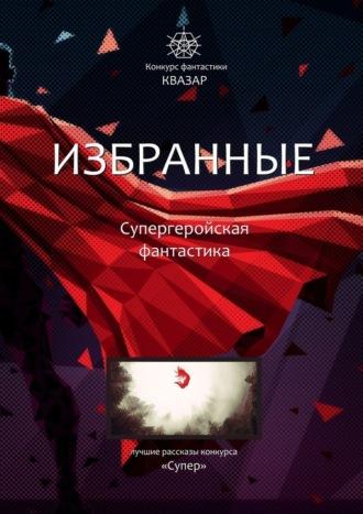 Алексей Жарков, Избранные. Супергеройская фантастика