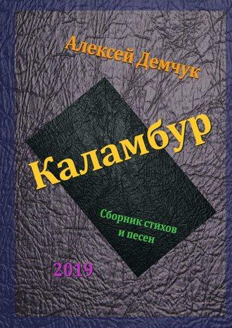 Алексей Демчук, Каламбур. Сборник стихов и песен