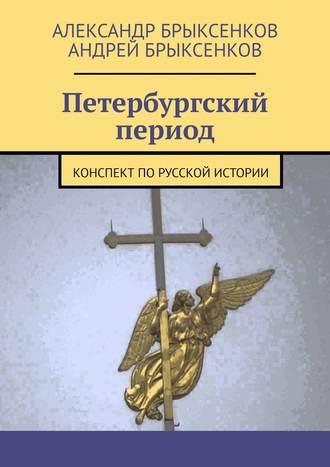 Андрей Брыксенков, Александр Брыксенков, Петербургский период. Конспект порусской истории