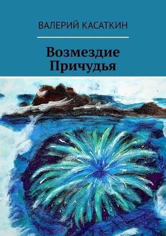Валерий Касаткин, Возмездие Причудья