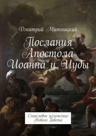 Дмитрий Митницкий, Послания Апостола Иоанна иИуды. Смысловое изложение Нового Завета