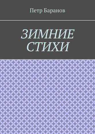Петр Баранов, Зимние стихи