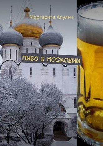 Маргарита Акулич, Пиво в Московии