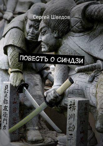 Сергей Шведов, Повесть оСиндзи